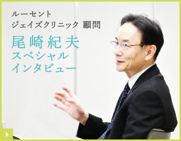 尾崎教授インタビュー