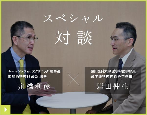 スペシャル対談インタビュー